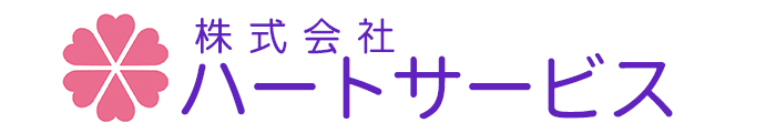 ハートグループウェブサイト